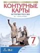 Контурные карты 7 кл. История России XVI- конец XVIIвв